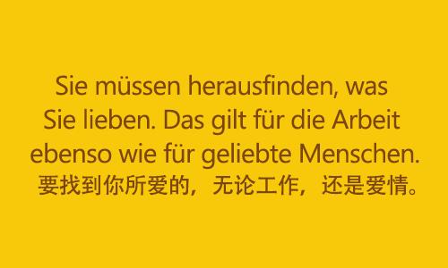 德语学习,德语培训